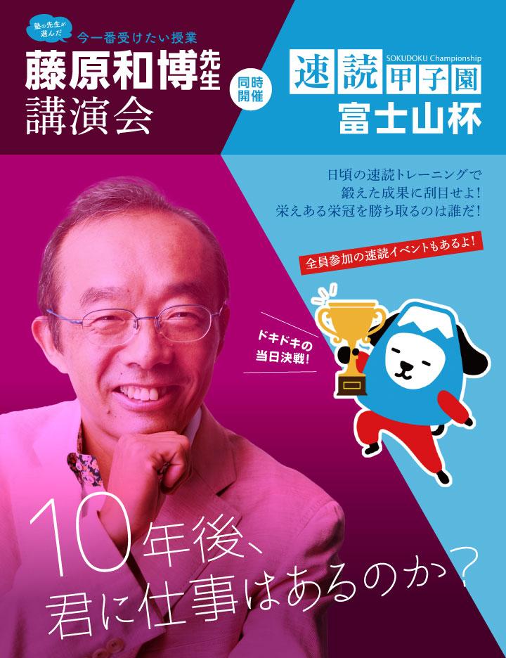 藤原和博先生講演会&速読甲子園富士山杯